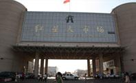 紅星(xing)農副產品大市場(chang)