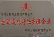 """2006.12被中(zhong)國(guo)農業(ye)部(bu)評為""""全國(guo)誠信守法鄉(xiang)鎮企業(ye)"""