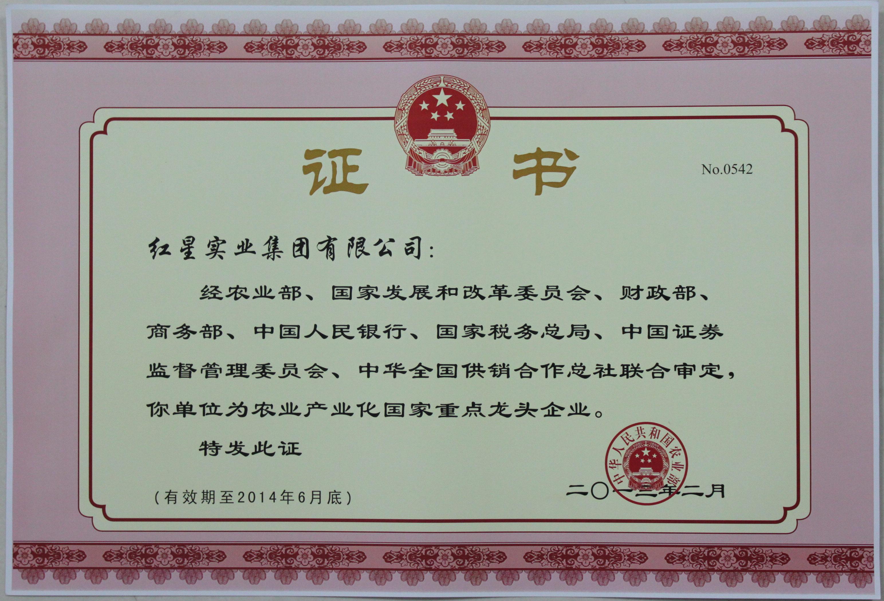 2013.2農業產業化國家重點龍(long)頭企(qi)業