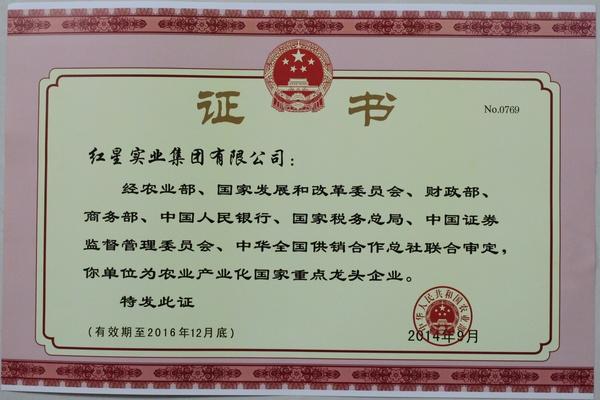 2014.9農業產業化國家重點龍(long)頭企(qi)業證書