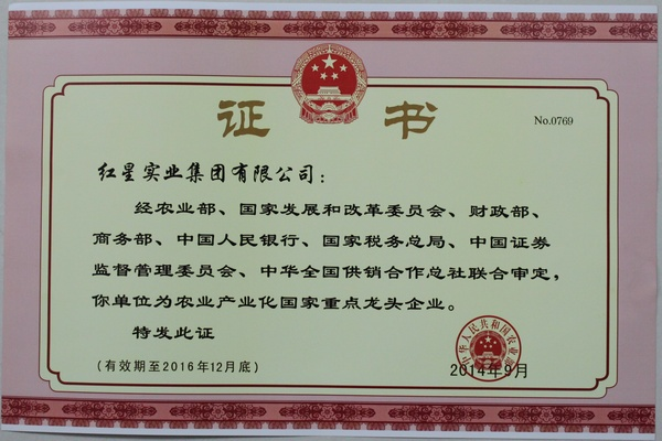 2014.9農業(ye)產(chan)業(ye)化(hua)國(guo)家重點(dian)龍頭(tou)企業(ye)證書