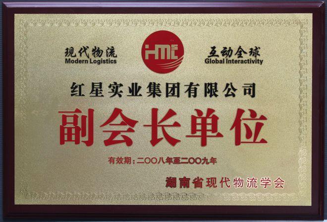 2008-2009湖(hu)南省現代(dai)物(wu)流學會副會長單(dan)位
