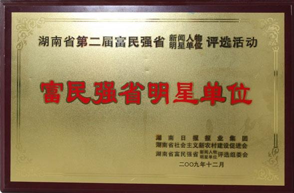 2009.12富民強省明星(xing)單(dan)位