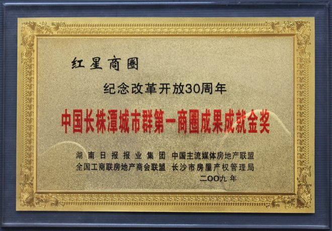 2009紀念改革開放30周年中(zhong)國(guo)長株(zhu)潭城市群第(di)一商(shang)圈成(cheng)果成(cheng)就金獎(jiang)