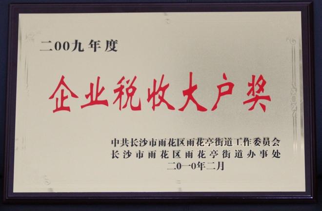 2010.2企(qi)業稅收(shou)大戶(hu)