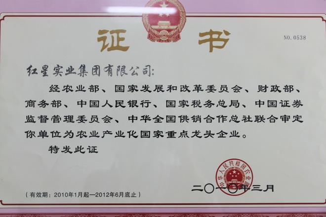 2010.3農業(ye)產(chan)業(ye)化(hua)重點(dian)龍頭(tou)企業(ye)