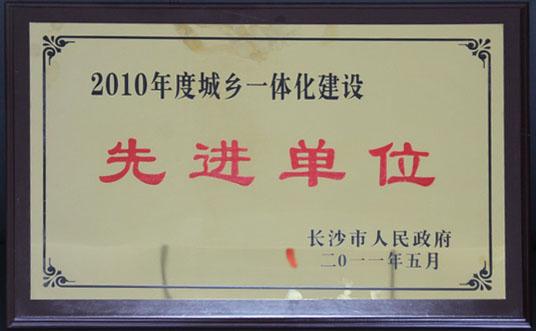 2010年度城鄉(xiang)一體化(hua)建設先進單位