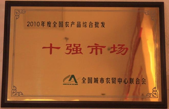 2010年(nian)度全國農產品綜合(he)批發十(shi)強市場(chang)