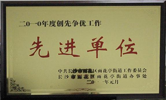 2011.1創(chuang)先爭優先進單(dan)位