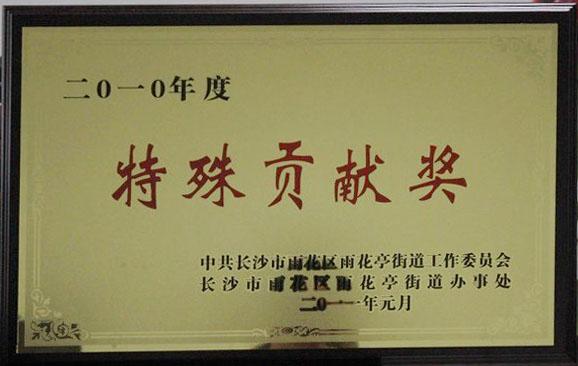 2011.1特殊(shu)貢獻獎(jiang)