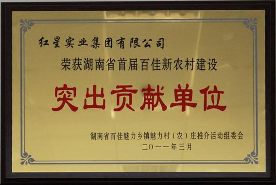 """2011.3榮獲(huo)湖(hu)南省首(shou)屆(jie)百佳(jia)新農村建設""""突出貢獻單(dan)位""""稱號"""