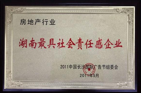2011.5房地產企(qi)業湖(hu)南最(zui)具社會責任感企(qi)業