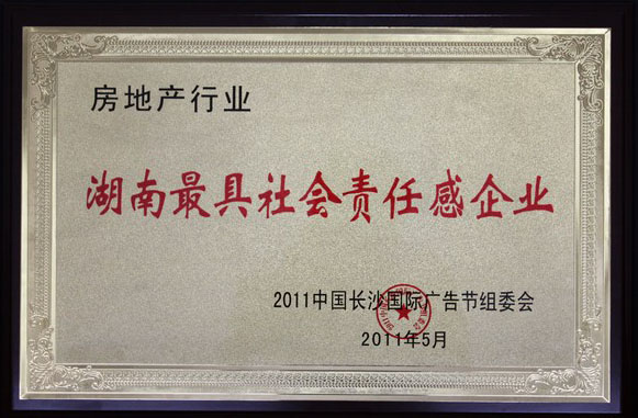 2011.5房kang)夭chan)企業(ye)湖(hu)南最(zui)具社會責任感(gan)企業(ye)