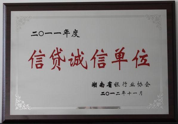 2012.11 2011年(nian)度信貸(dai)誠信單(dan)位