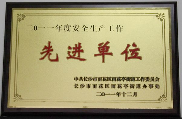 2011.12 2011年(nian)度安全生產工作先進單(dan)位