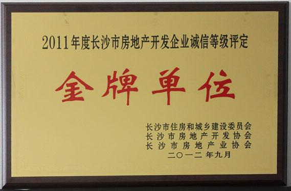 2011年(nian)度長沙市房地產開發企(qi)業誠信等級評(ping)定(ding)金牌單(dan)位