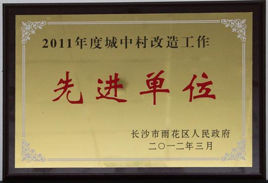 2011年(nian)度城(cheng)中村改造工作先進單(dan)位