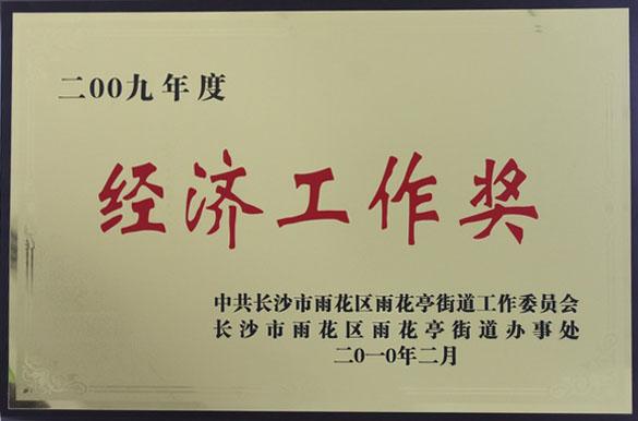 2012.2雨花區經濟工作獎(jiang)