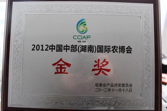 2012中國中部(湖(hu)南)國際(ji)農博(bo)會金獎