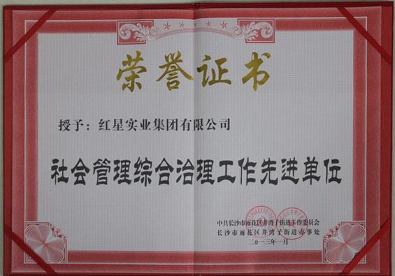 2013.1 社會管理(li)綜合(he)治理(li)工作先進單(dan)位