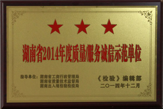 2014年度質量(liang)服務(wu)誠信示(shi)範單位