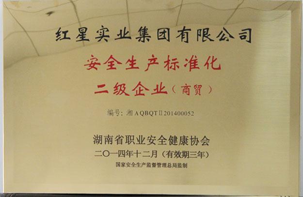 2014安全生產標準化二級企(qi)業