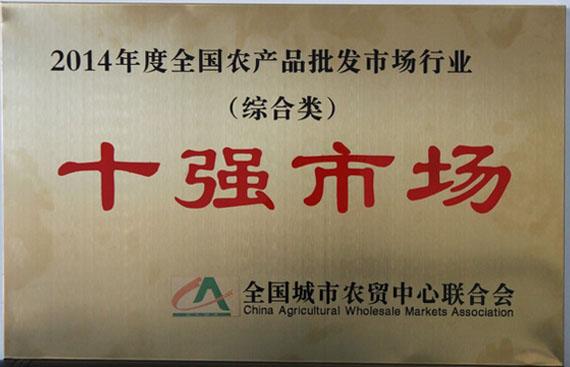 2014年度全國(guo)農產(chan)品批發市場行業(ye)(綜合類)十(shi)強市場