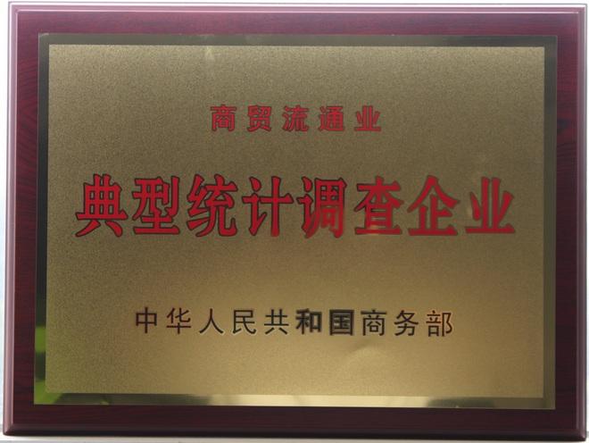 商(shang)貿流通業 典型統計調查(cha)企(qi)業