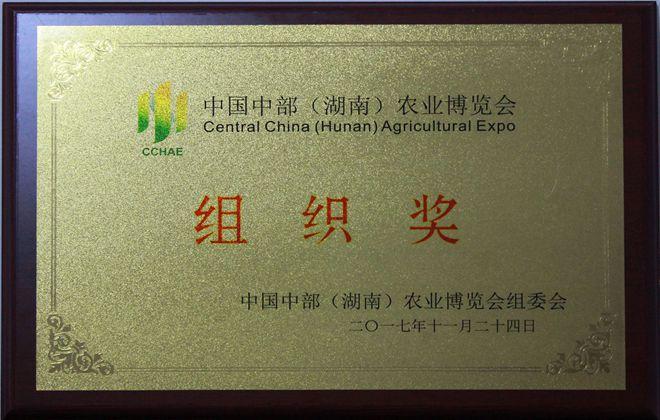 中國中部(湖(hu)南)農博(bo)會組織獎