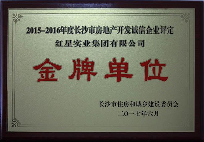 2015-2016年(nian)度長沙市房地產開發誠信企(qi)業評(ping)定(ding)金牌單(dan)位