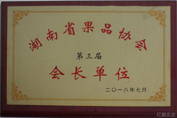 湖(hu)南省第三屆(jie)會長單(dan)位