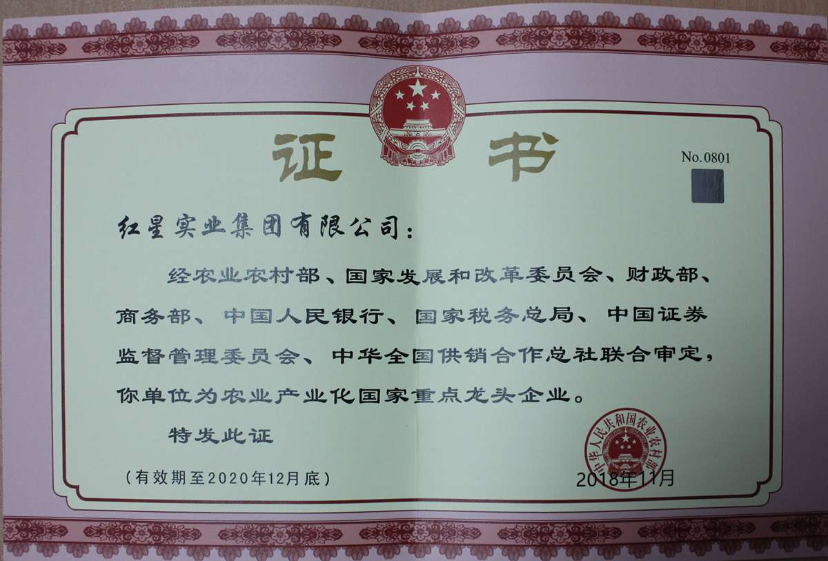 農業(ye)產(chan)業(ye)化(hua)國(guo)家重點(dian)龍頭(tou)企業(ye)有(you)效期至2020年12月